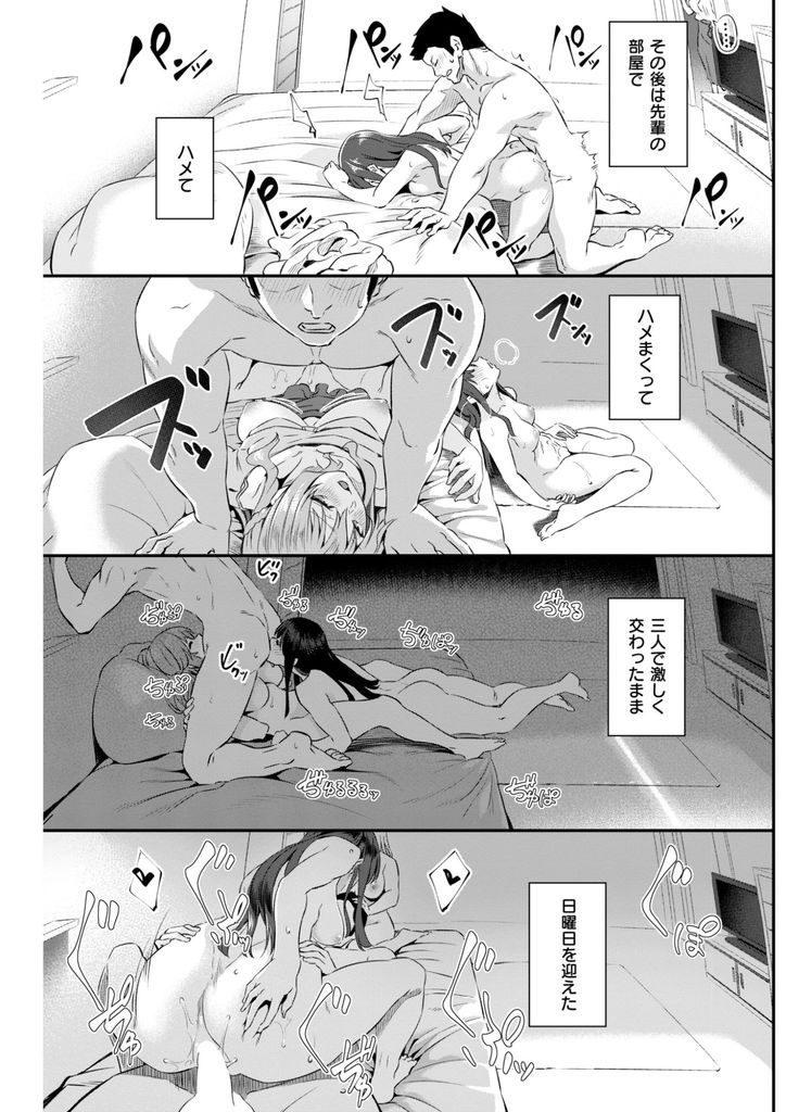 【エロ漫画】綺麗でエロい肉食系の先輩女子2人に痴女責めされて夜が明けると外出先で変態行為を繰り返しハメまくる!