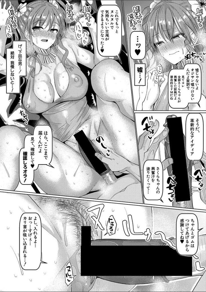 【エロ漫画】美貌と色気で男を惑わすクラブママが立ち退きを迫る大家にノーブラドレスで色仕掛けして交尾専用牝豚堕ち!