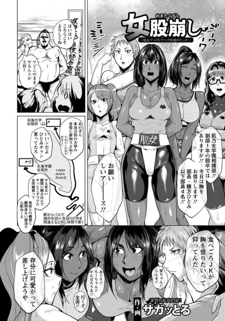 【エロ漫画】間違った合宿所に来た相撲部の体育会系女子高生がマワシのみで裸稽古させられ乱交レイプで快楽堕ち!