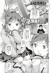 【エロ漫画】オッパイが育ちすぎて幼馴染に海外製ブラの通販購入を手伝って貰う爆乳JKが勢いで生乳を見せパイコキ!