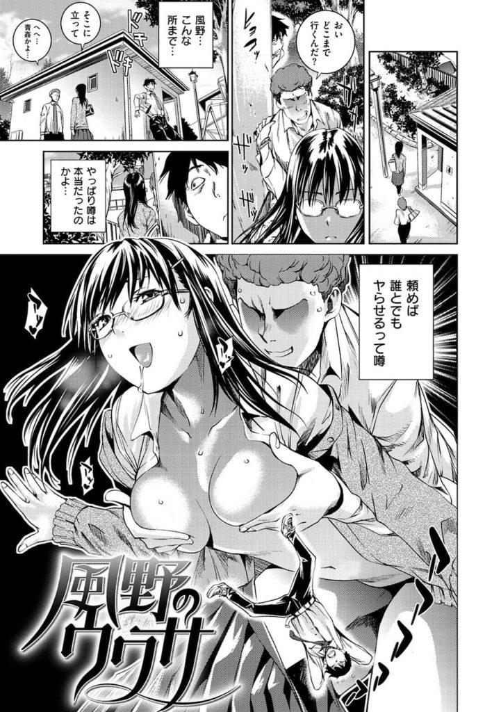 【エロ漫画】頼めば誰でもヤラしてくれるビッチと噂の地味なメガネJKにお願いしてセックスすると処女喪失で乱れ狂う!