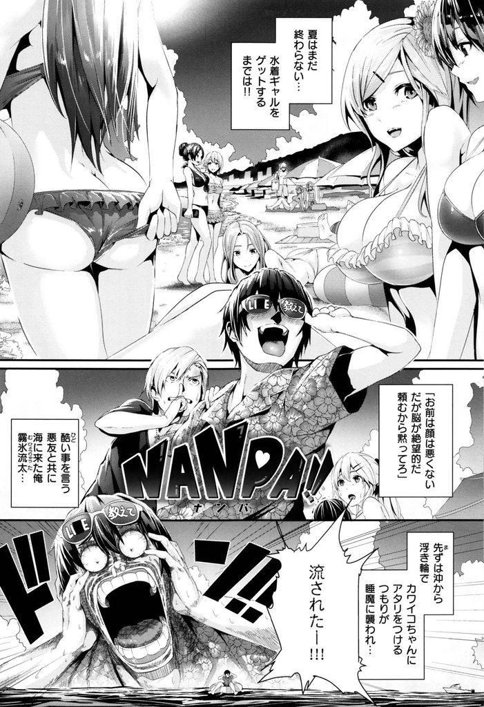 【エロ漫画】ナンパ男が海で流されウェイクボードのお姉さんに助けられると鍛え上げた健康的な体と船上セックス!