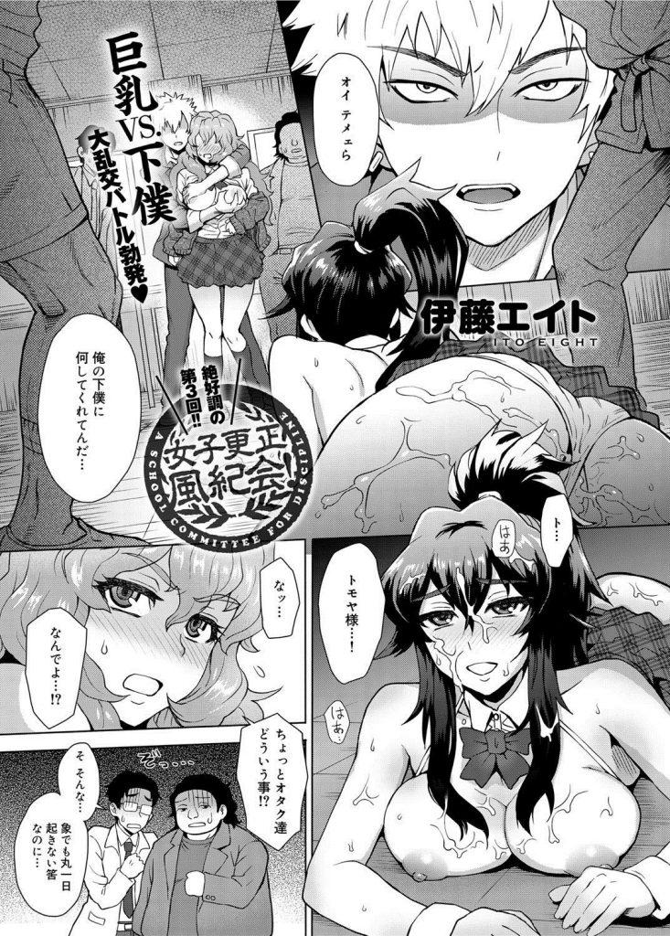【エロ漫画】色気を使って男を飼いならす巨乳JKがキモオタに反逆され不良男子に主従関係を体に教え込まれチンポ奴隷堕ち!