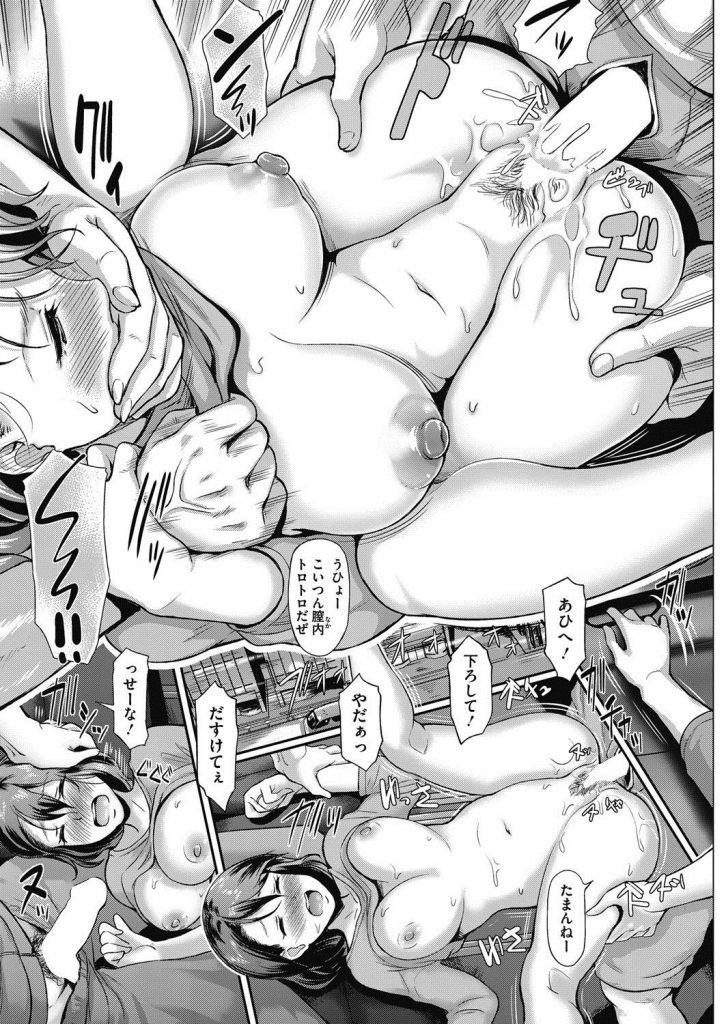 【エロ漫画】結婚した元カノを恨みワゴン車に拉致してレイプで輪姦してザーメンまみれで旦那に返す鬼畜なリベンジ男!