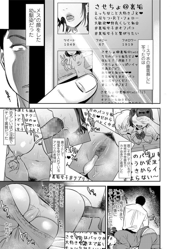 【エロ漫画】裏垢SNSで男の陰茎を咥えメスの顔をした淫靡な幼馴染の姿を見た男が淫乱な本性をむき出しに襲われハメ友に!