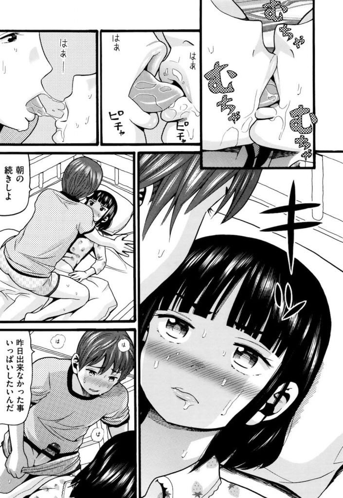 【エロ漫画】中学生の妹で女の膣穴の快感を覚えた兄が病みつきになって迫り幼い小さな体を抱え上げて肉棒を突き刺す!
