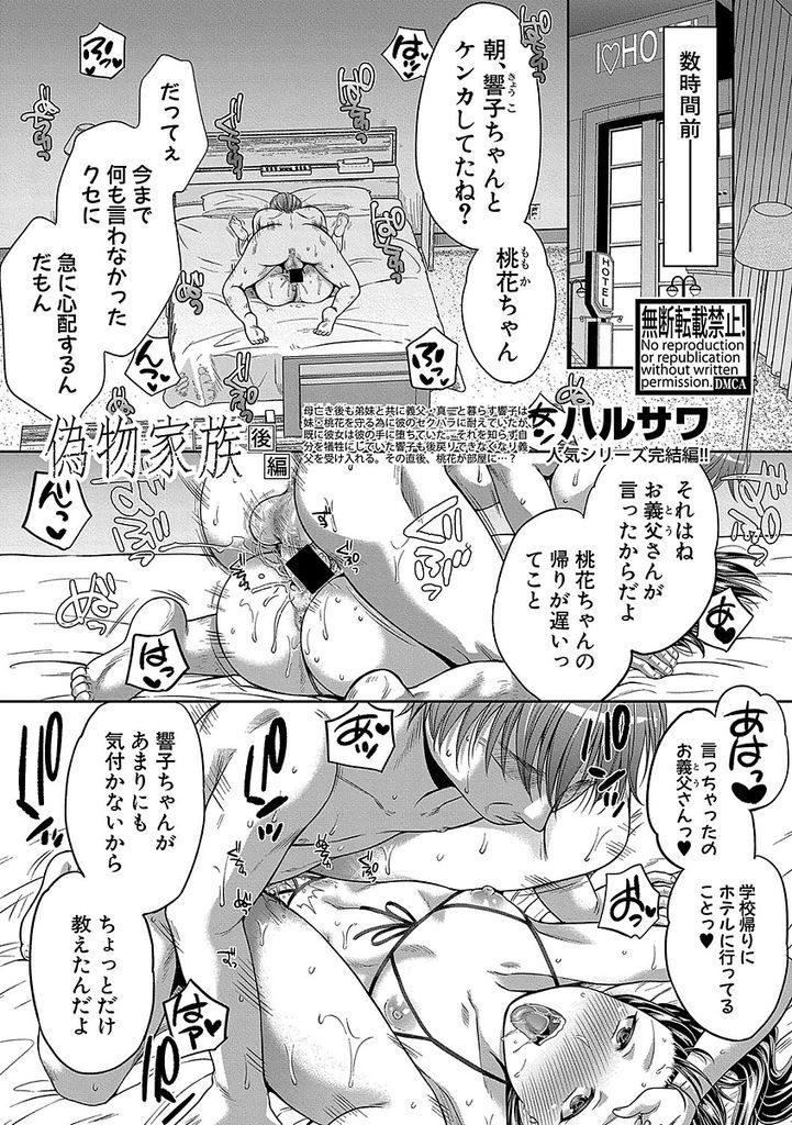 【エロ漫画】母亡き後に残った義父の掌で踊らされる義娘姉妹が幼い体を開発されて3Pでセックスを仕込まれ変態家族に!