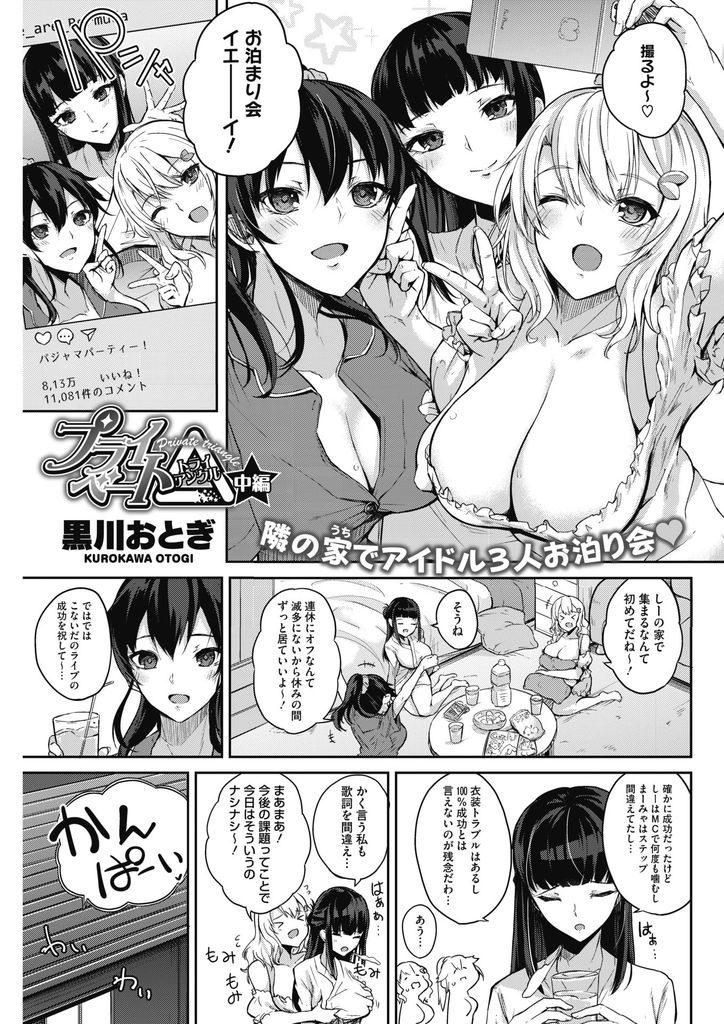 【エロ漫画】お隣の家でお泊り会をするアイドル三人組のメンバーに迫られ動画撮影しながら巨乳芸能人ボディに挟まれ3P!
