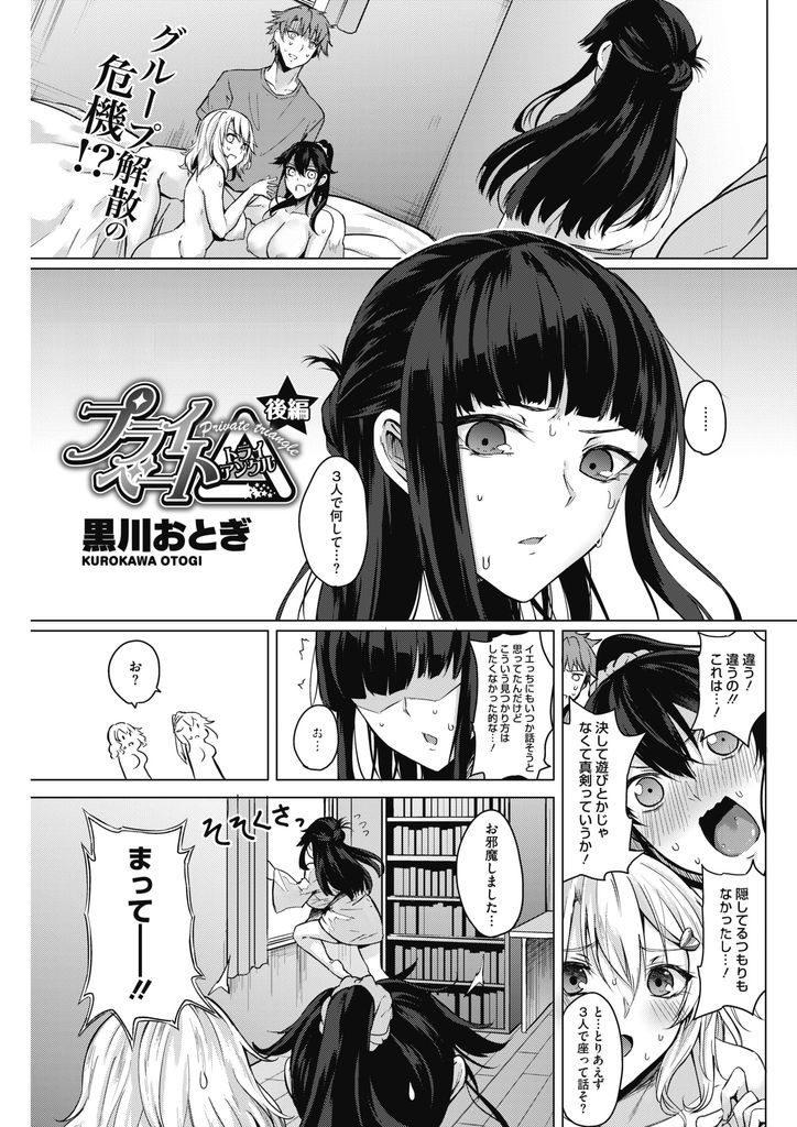 【エロ漫画】クール系で売るメンバーも巻き込み巨乳アイドルグループ全員の相手をする少年が底なしの性欲で責められる!