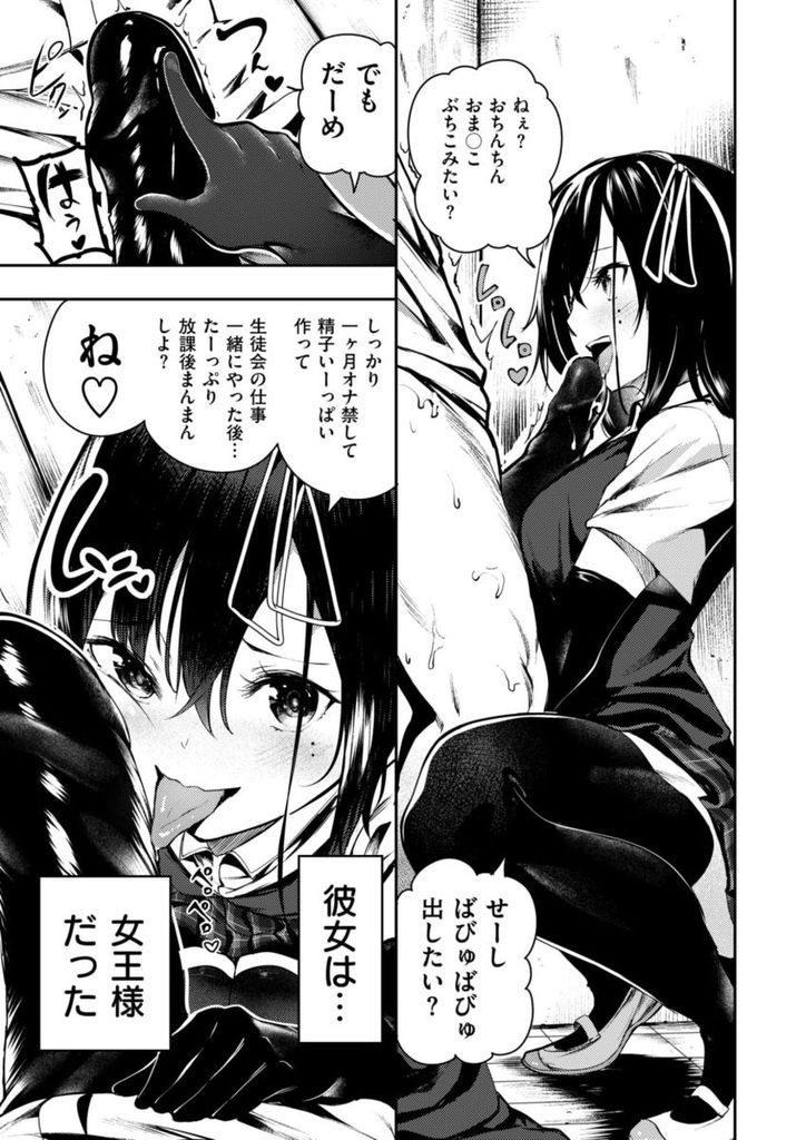 【エロ漫画】チンポに貞操帯を付けられて射精管理される彼氏が女王様な彼女の貞操帯を外し一か月のオナ禁解放で生セックス!