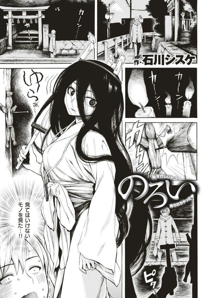 【エロ漫画】丑の刻参りをする黒長髪の幽霊のような女を自宅に泊めた男が寝込みを襲われ痴女られて逆レイプで生挿入!