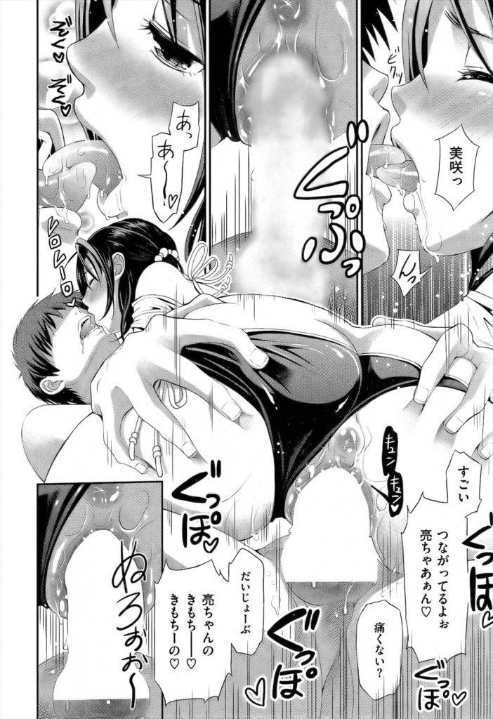 【エロ漫画】失恋した男が幼馴染に慰められ改めて知ったスゴイ体に興奮するとフェラで精飲されエロ乳舐めて処女膜貫通!