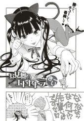 【エロ漫画】風邪で学校を休む黒髪ロングの美少女JKをお見舞いに来た彼氏がパンチラに興奮して病み上がりいちゃセックス!