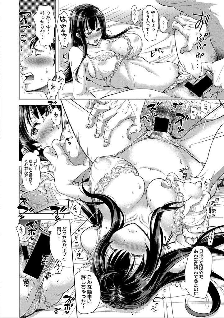 【エロ漫画】旦那一筋で浮気する気が無い人妻がコンドームを付けた肉バイブと言い訳して気持ち良すぎるセックスに溺れる!