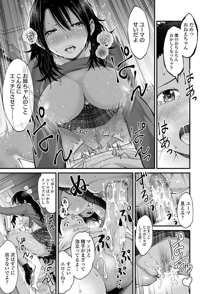 【エロ漫画】褐色JKがエッチを覗く彼氏の弟のショタを口で抜いてあげると甘えられて本気になり生セックスでマジイキ!