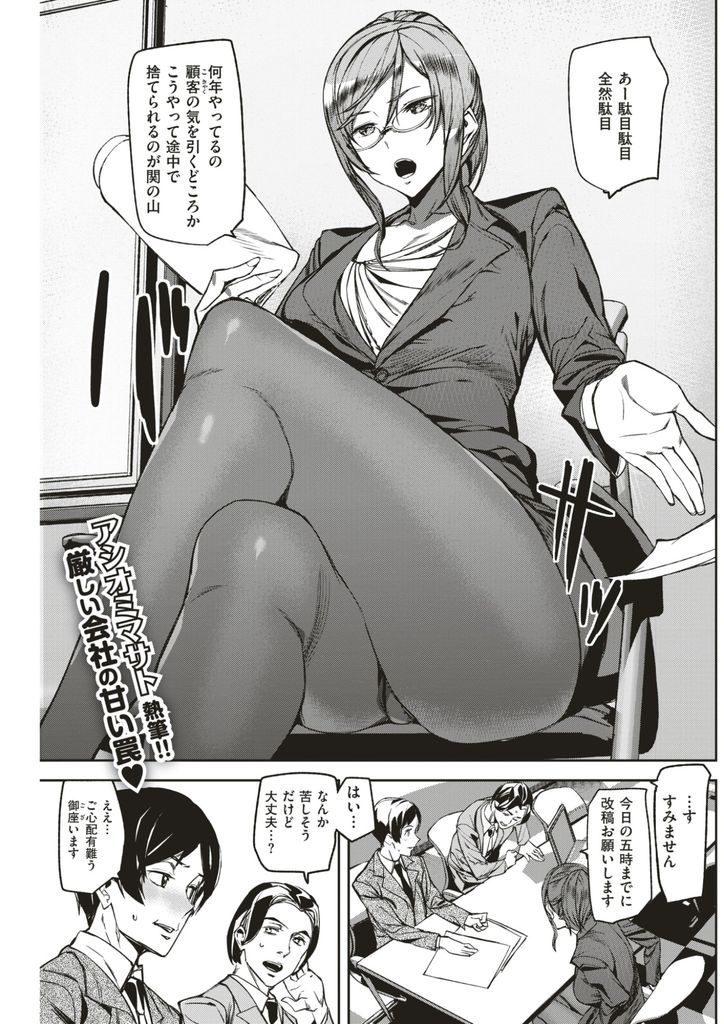 【エロ漫画】知的な美人女社長にこき使われる秘書の男がパンスト脚でチンポを擦られ股間の破いた穴から挿入されて足指舐め!