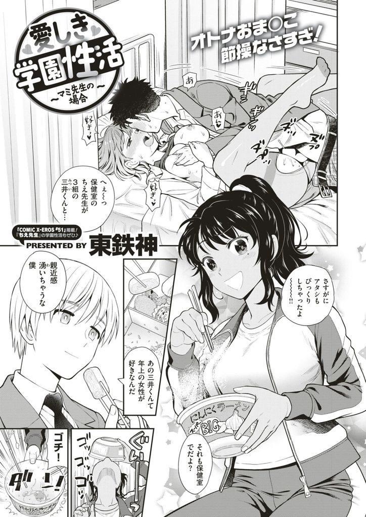 【エロ漫画】教え子の彼氏の事を想い発情がおさまらない小麦色の健康的な体育の女先生が学校の屋上で念願の初セックス!