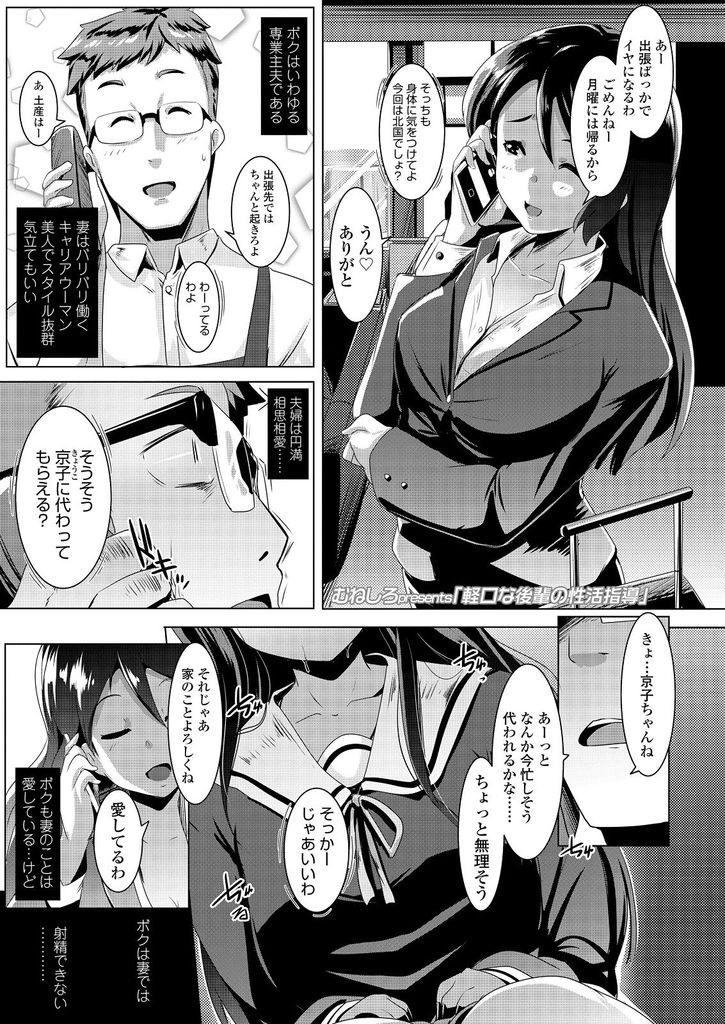 【エロ漫画】専業主夫の男が妻を裏切り色気のあるクール美人なJK義妹と関係を持ちその後輩の処女ビッチな黒ギャルも犯す!