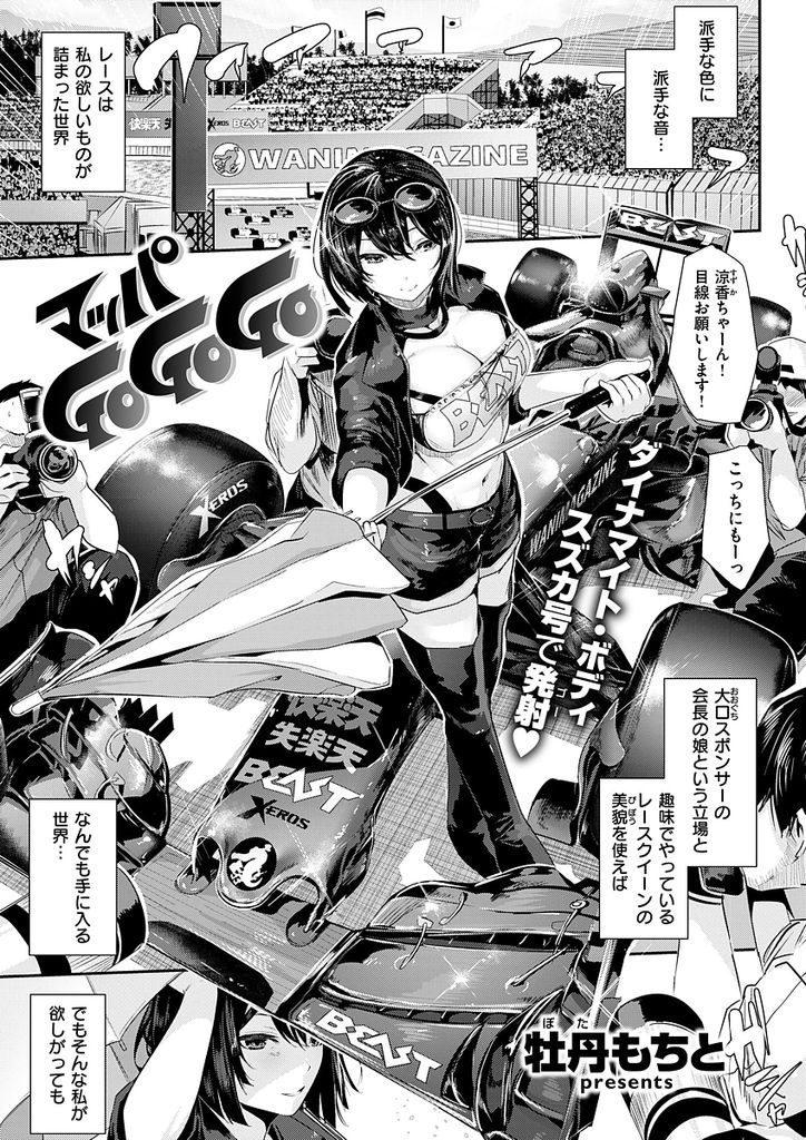 【エロ漫画】マス掻きをルーチンにするレーサーがレースクイーンに誘惑されロングブーツを履いたままのエロボディに乗る!