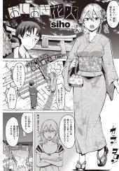 【エロ漫画】花火祭りに遅れてきた浴衣姿の強がりな金髪彼女を神社の境内でおしおきで後ろ手に縛り野外セックス中だし!