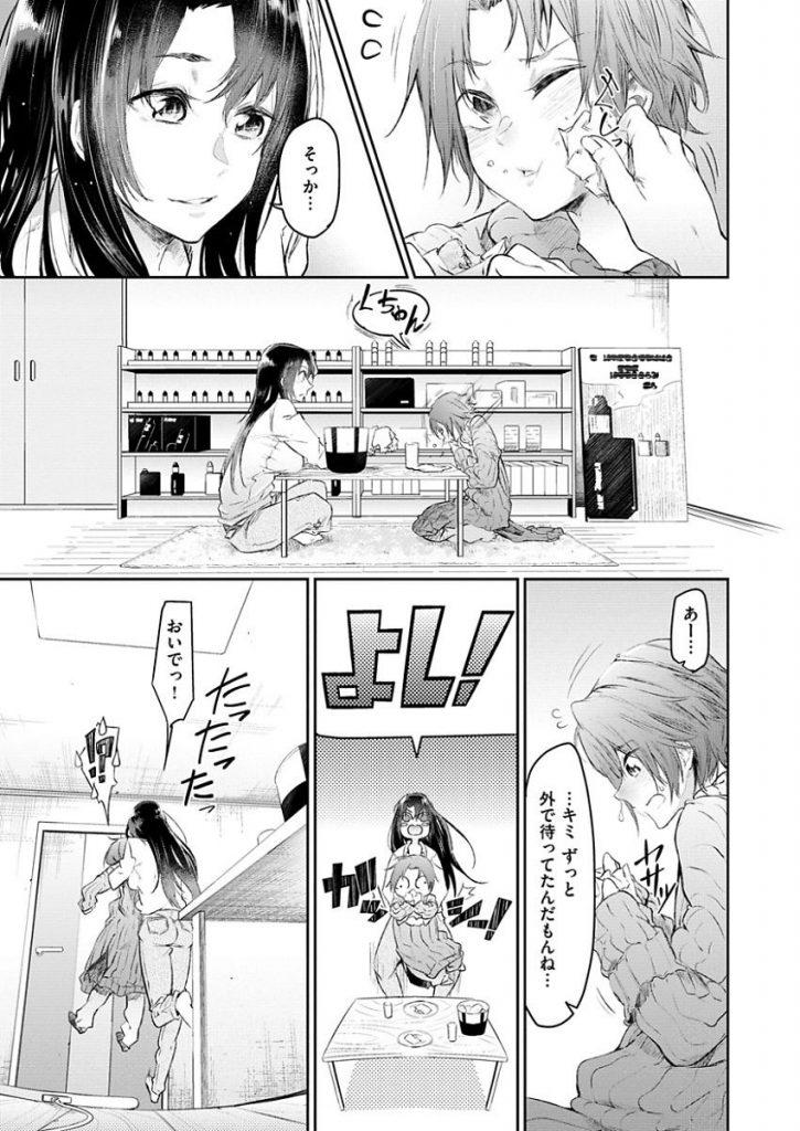 【エロ漫画】可哀想な隣人の少年を黒長髪のお姉さんが家に招いて一緒にお風呂に入るとチンポ洗浄で射精させてしまう!