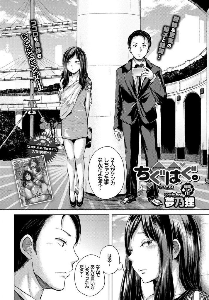 【エロ漫画】相性抜群の他人チンポを彼のモノだと思っていた彼女がスワップからの船上SEXパーティで愛情たっぷりの初H!