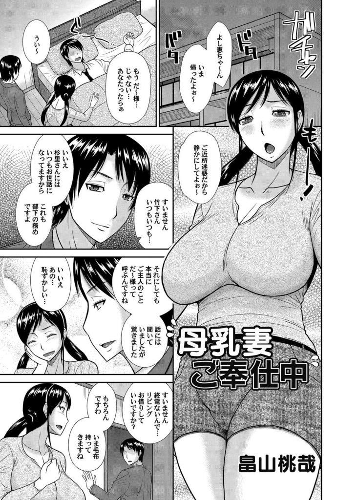【エロ漫画】興奮すると母乳が出る特異体質の人妻が旦那の部下のイケメンに搾乳されパイズリで他人棒に発情してネトラレ!