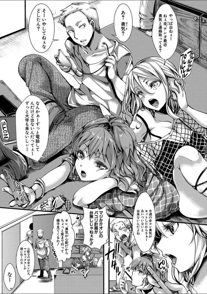 【エロ漫画】シングルマザーの胸のデカいイイ女をナンパした大学生が即マンで淫乱丸出しのドエロいセックスを楽しむが…