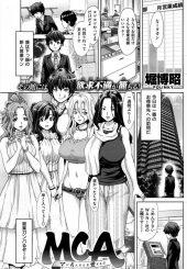 【エロ漫画】若いチンポを使った肉体営業で若妻達に性奉仕する新人営業マンがナイスバディに囲まれてハーレム6P!