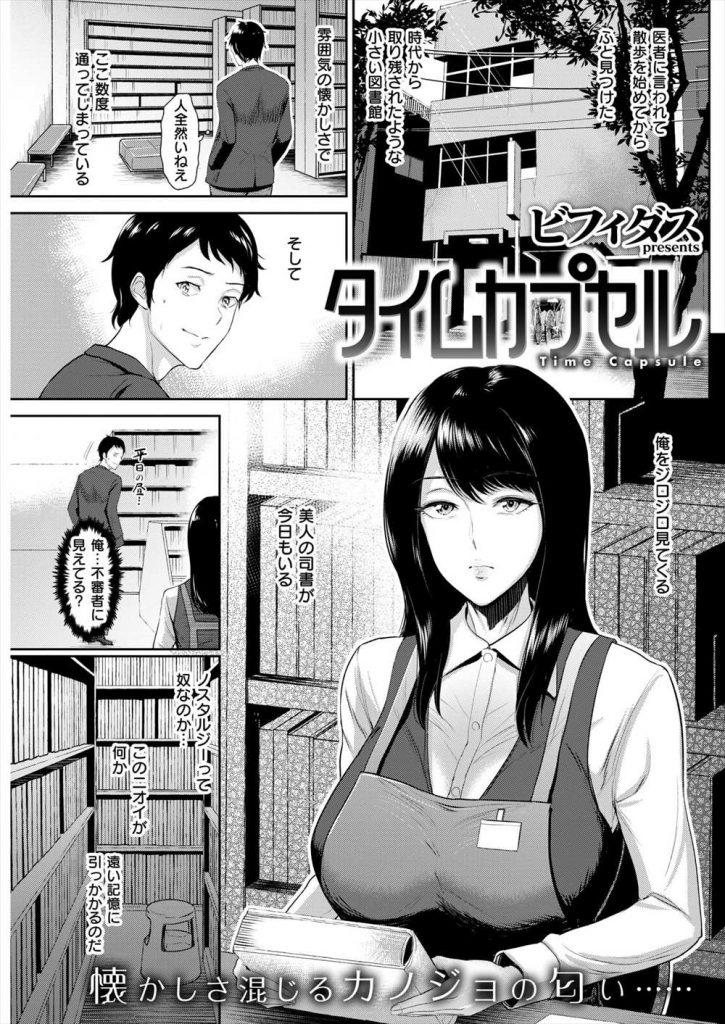 【エロ漫画】学生時代に好きだったガリ勉女子が司書をする図書館で再会した男が気持ちを伝えやり直しで濃厚セックス!