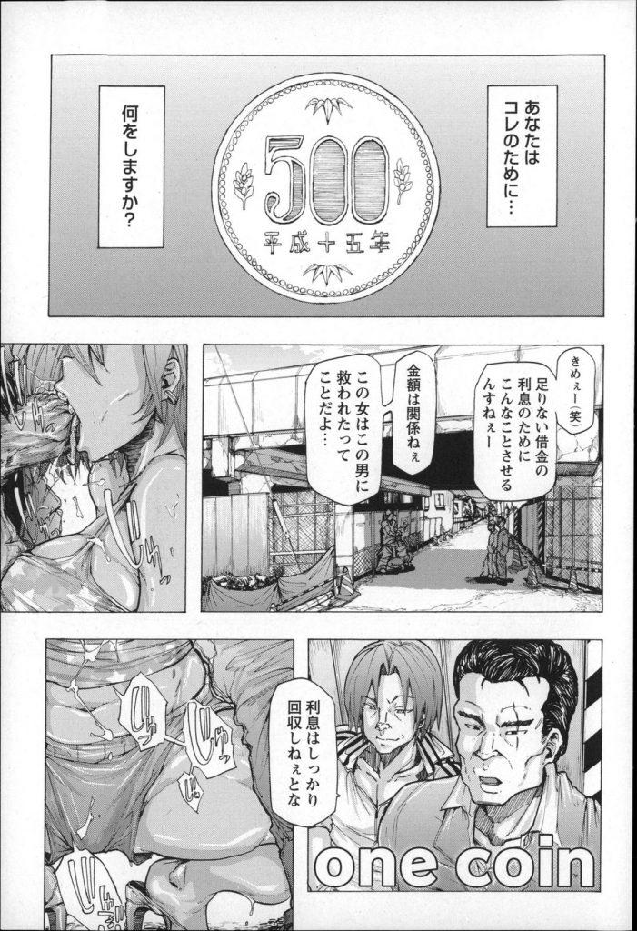 【エロ漫画】クズな父親を持つデカパイ黒ギャルが借金を取り立てに来た強面男に利息代わりに裏ビデオ撮影で犯される!
