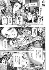 【エロ漫画】家族との食卓で彼女の母親に緊張感あふれる手コキされる男がローター仕込んで羞恥プレイして愛し合う!