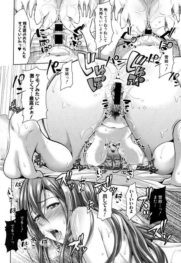 【エロ漫画】若返り薬でショタ化した男がお隣に住む美人三姉妹宅で次女のJKとお風呂に入りエロい長女とおねショタH!