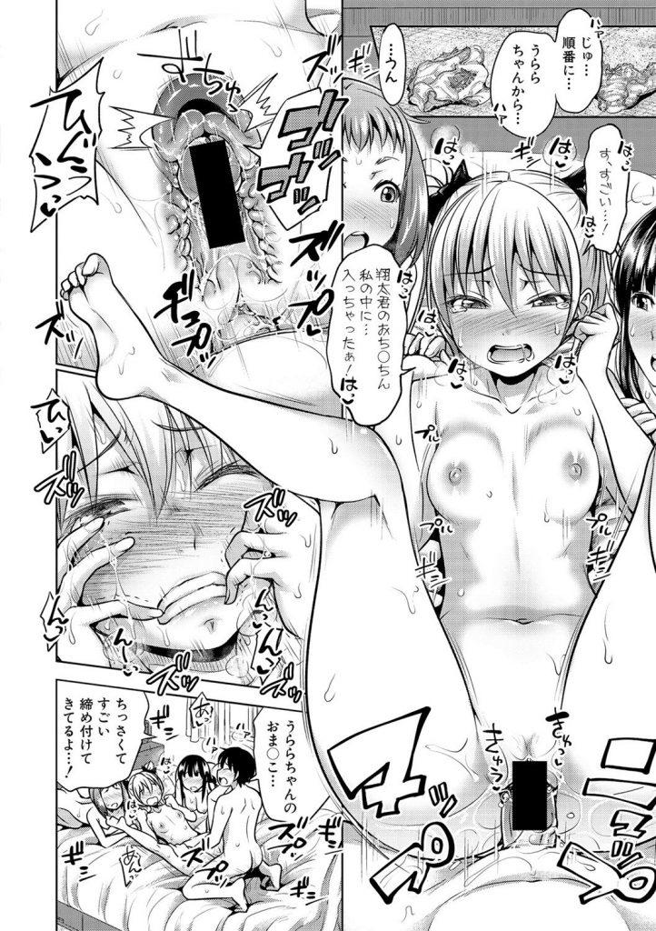【エロ漫画】子供になる薬を飲んだ男が小学校に通いプールの時間に教室で男女一緒の着替えで発育の良いJSボディに興奮!