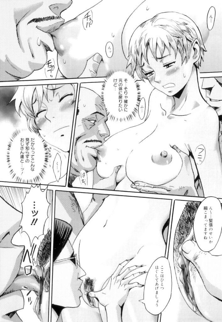 【エロ漫画】淫蟲に感染した事でふたなり化した二人は治療の為にショタとおじさんで乱交セックスし生殖液を絞りだす!