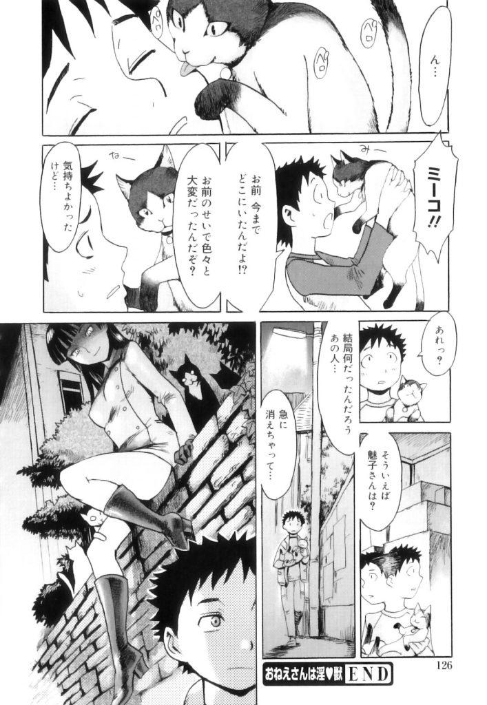 【エロ漫画】出会ってすぐの黒髪ロングの痴女に逆レイプされる!童貞男の反撃開始アナルとヴァギナを二点責めで腸内射精!