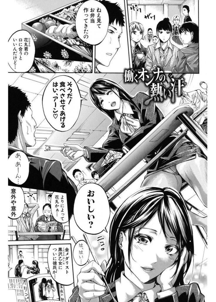 【エロ漫画】オリンピックの金メダル柔道女子が強姦まがいに犯された事から恋愛に発展し会社で発情してトイレで生ハメ!