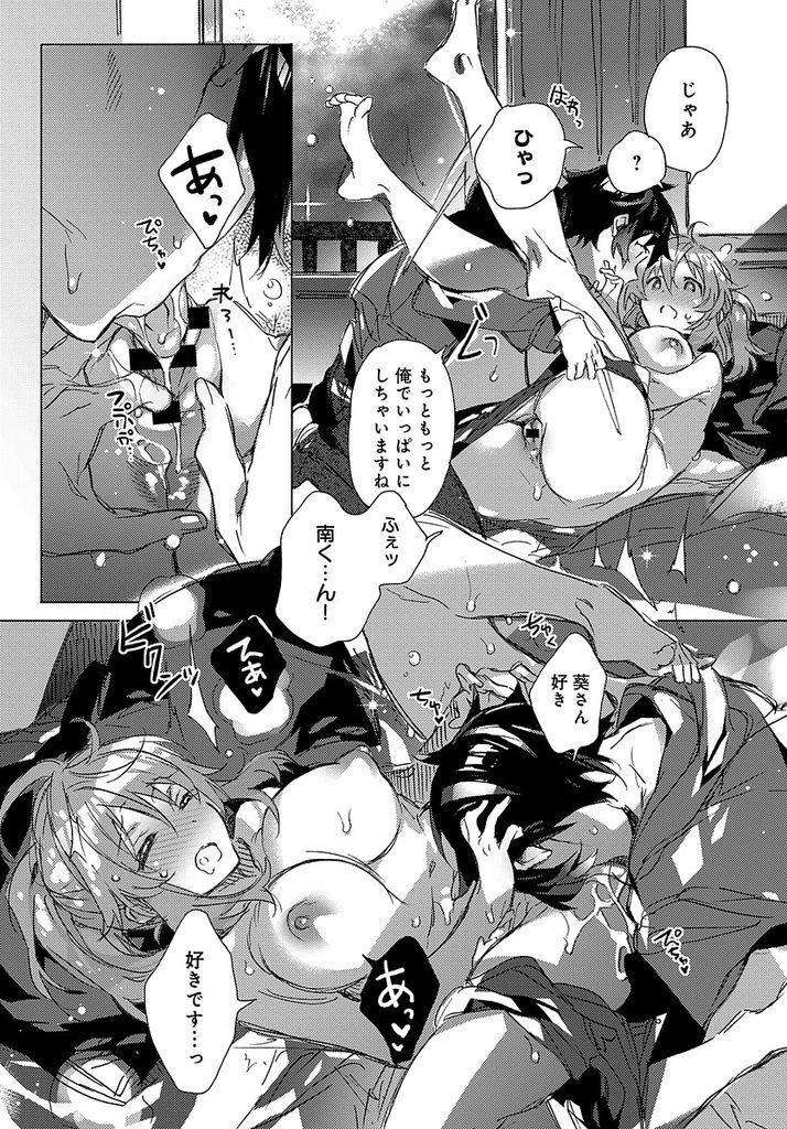 【エロ漫画】初恋を実らせ先生から彼女になった甘えん坊な彼女との心温まるソフトタッチのイチャラブセックス物語!