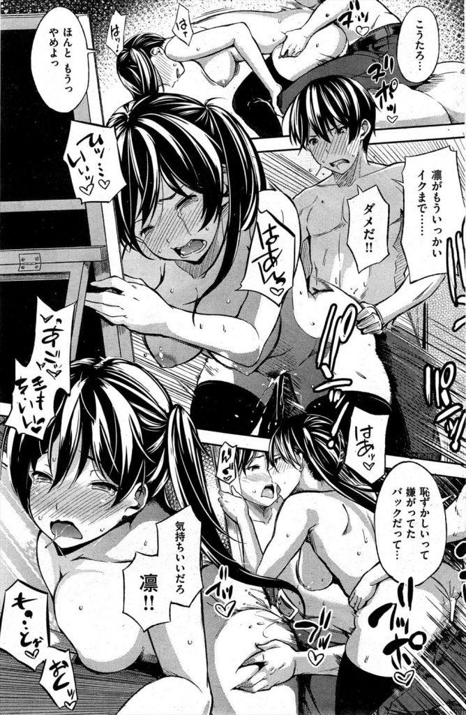 【エロ漫画】ツインテの彼女は恥ずかしがり屋で照れやな娘!克服の為に頬コキして69して鏡の前で結合部分をM字開脚!