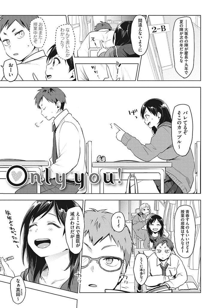 【エロ漫画】巨乳でスケベなJK彼女にベタ惚れな彼氏がセックス中に友達と電話してスリルで興奮し過ぎて大量膣内発射!