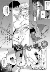 【エロ漫画】幼い頃から好きだった近所のお姉さんが結婚相手とセックスしてるのを覗き見して嫉妬しながらセンズリ!