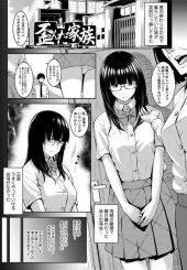 【エロ漫画】離婚した父に調教され洗脳を受けていたJK妹が兄を拘束し逆レイプして童貞を奪い欲望狂いの淫女となる!