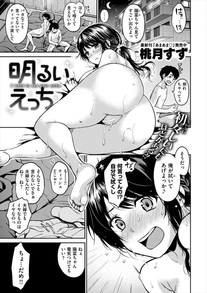 【エロ漫画】結婚3年なのに恥ずかしがりの妻は裸を見せてくれない酔った勢いで明かりをつけて顔面騎乗でバギナと初対面!