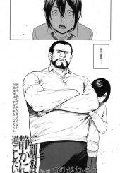 【エロ漫画】安息の場所にいた男子の前に厳つい体育教師がエロ下着を履いたJKを連れて来て初対面で野外3Pセックス!