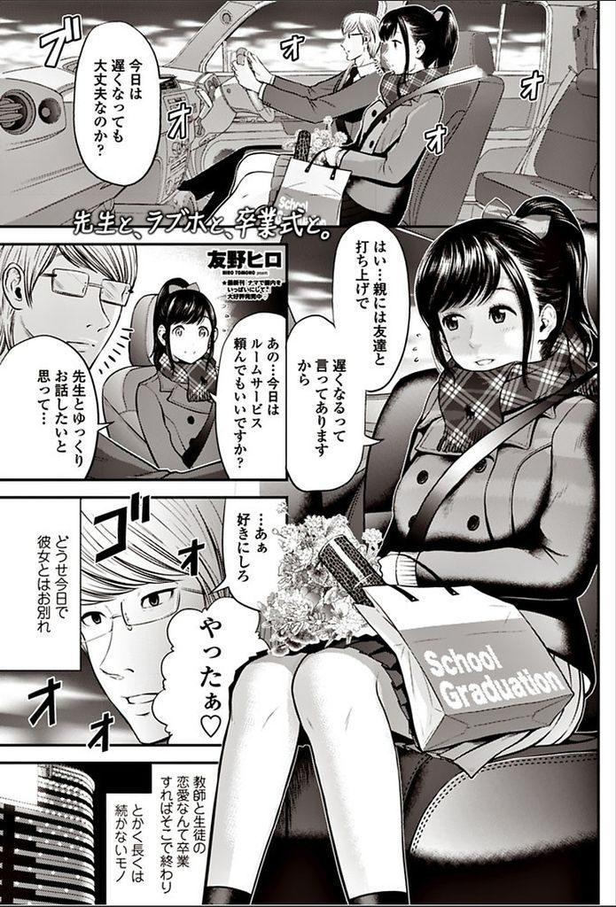 【エロ漫画】ラストHをしようとする先生と愛が故に孕もうとするポニーテールのJK!濃厚フェラで中出しを勝ち取る!