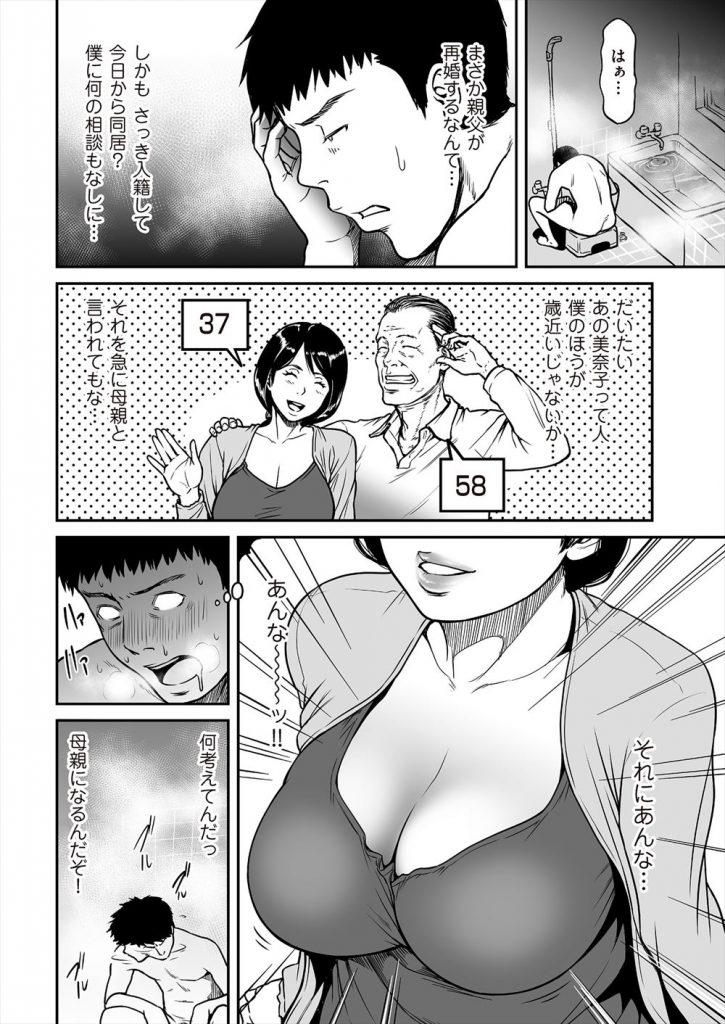 【エロ漫画】父の再婚で爆乳熟女が義母になりお風呂で義理の息子を完熟ボディーで誘惑し種付けを求めて孕ませセックス!
