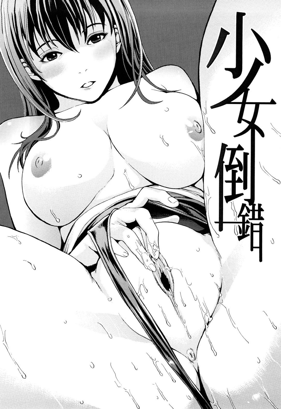 【エロ漫画】部活後に男子更衣室でオナニーするのが楽しみな水泳部の美少女JKが教師に見られ3Pレイプで中出しされる!