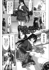 【エロ漫画】オヤジと尻穴専門の援交してる生娘JKだがロリ妹がセックスに嵌り3P姉妹丼で膣と肛門の処女を同時喪失!