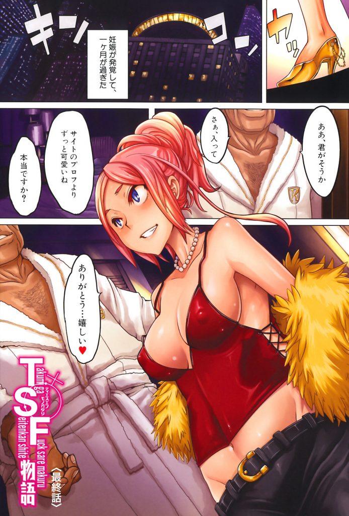 【エロ漫画】女体化した男は妊娠してから売春婦になっていた!ふたなり化した女友達に買われ童貞巨根を筆おろしする!