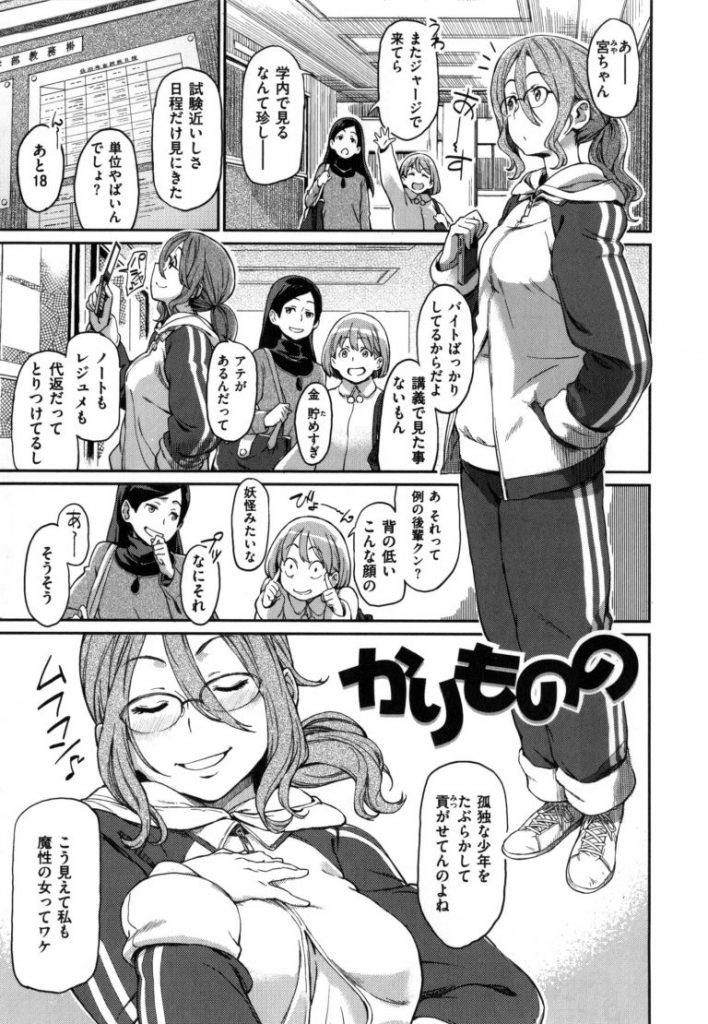 【エロ漫画】オシャレに無頓着なメガネJDが童貞の大人しい後輩男子をからかいながらリードして手コキ射精させて筆おろし!